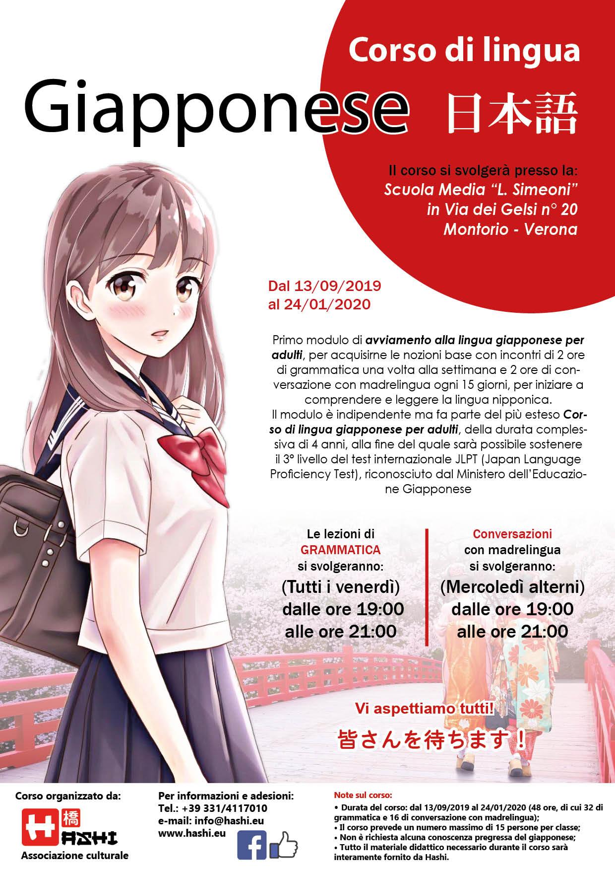 Inizio Corso di lingua Giapponese 2019-2020